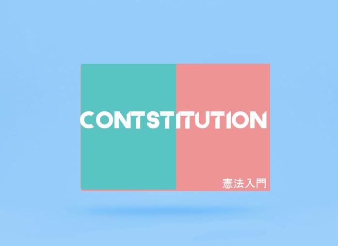憲法】常会?特別会?国会の種類についてわかりやすく解説!